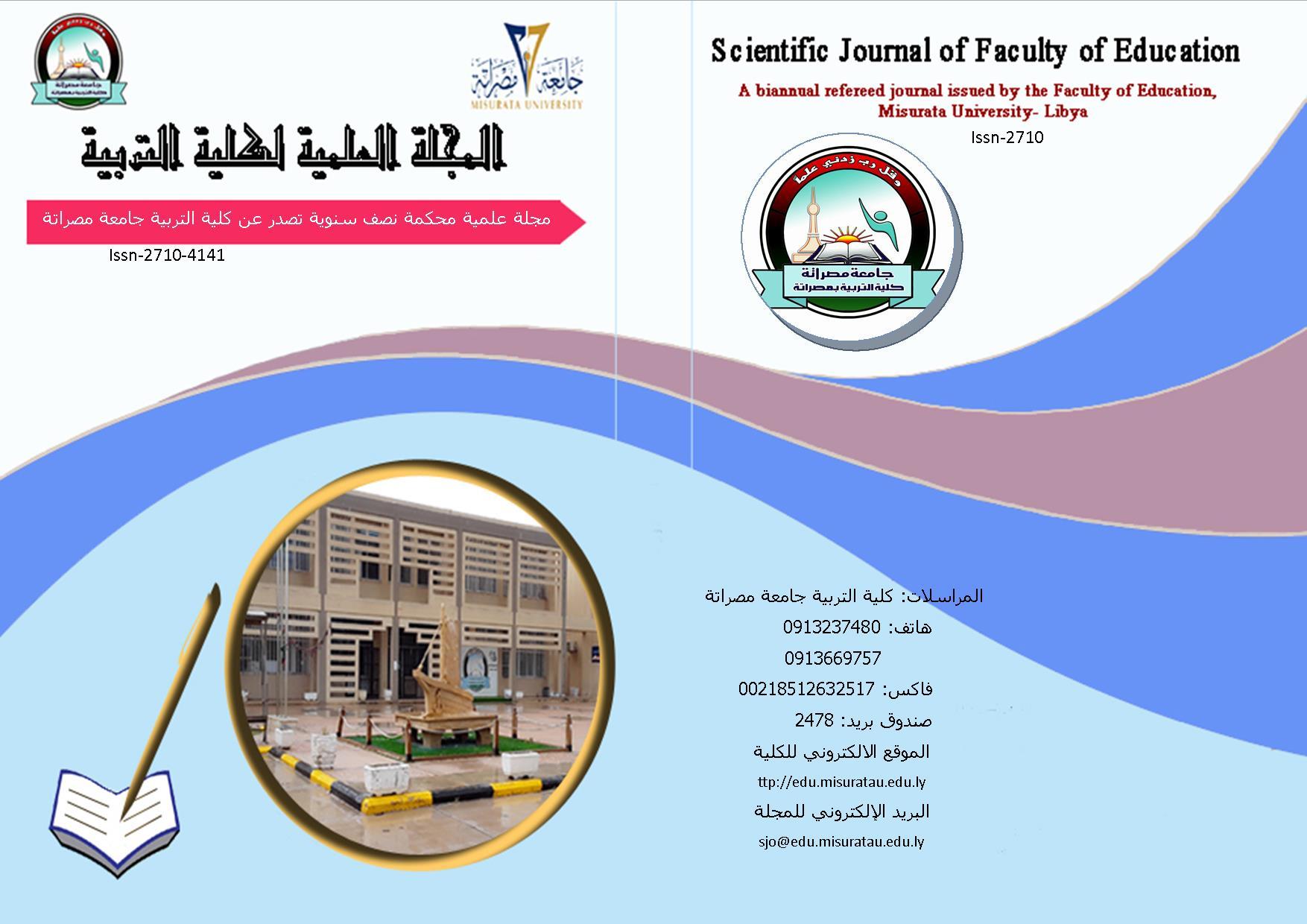 المجلة العلمية لكلية التربية Cover